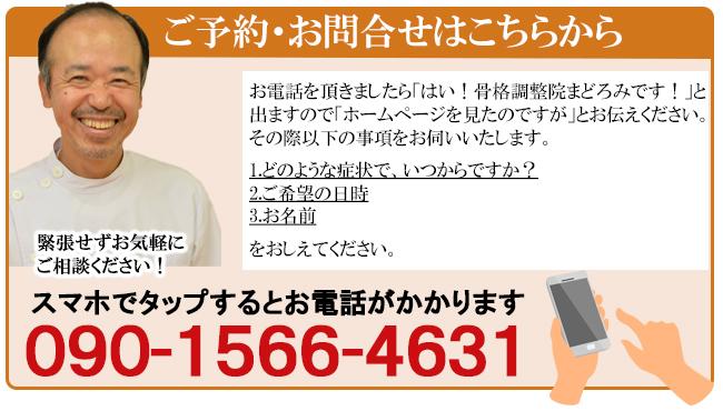 ご予約・お問合せはこちらから tel:090-1566-4631